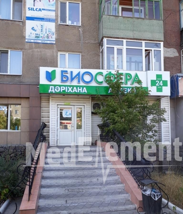 """Аптека """"БИОСФЕРА"""" на Комсомольском 64"""