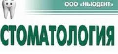 """Стоматология """"НЬЮДЕНТ"""""""