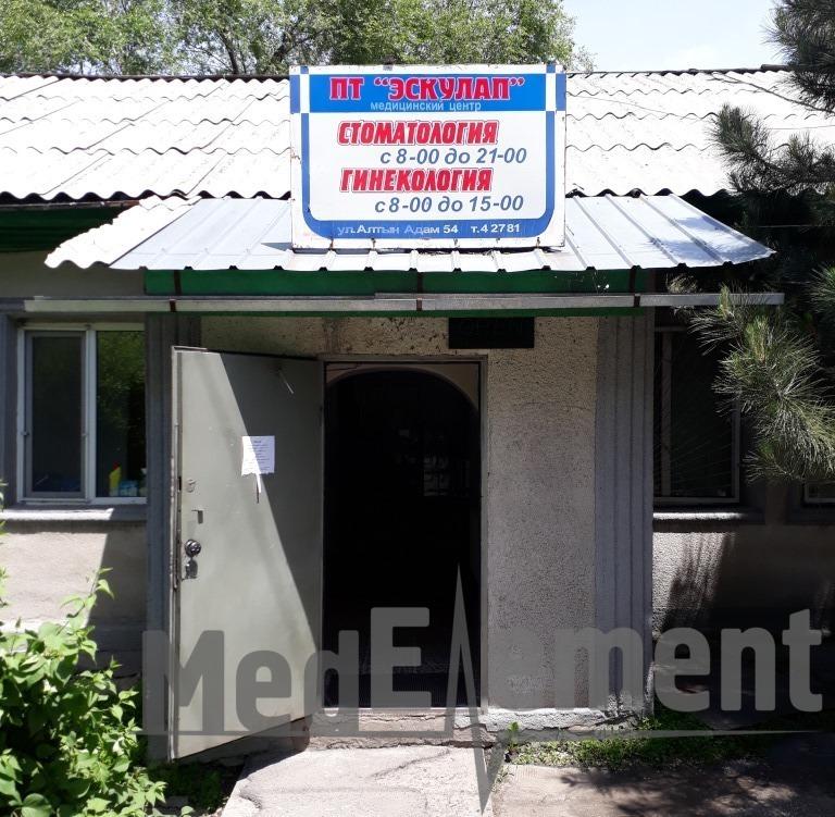 """Врачебные кабинеты ПТ """"ЭСКУЛАП"""""""