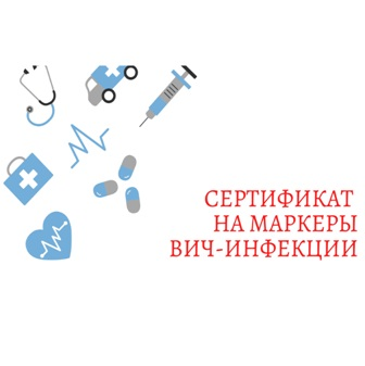 Cертификат на маркеры ВИЧ-инфекции
