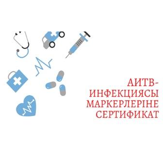 АИТВ-инфекциясы маркерлеріне сертификат