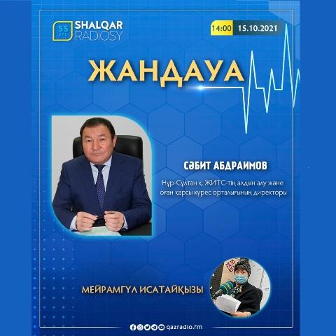 «SHALQAR» радиосындағы «АИТВ және қоғам» тақырыбында сұхбат