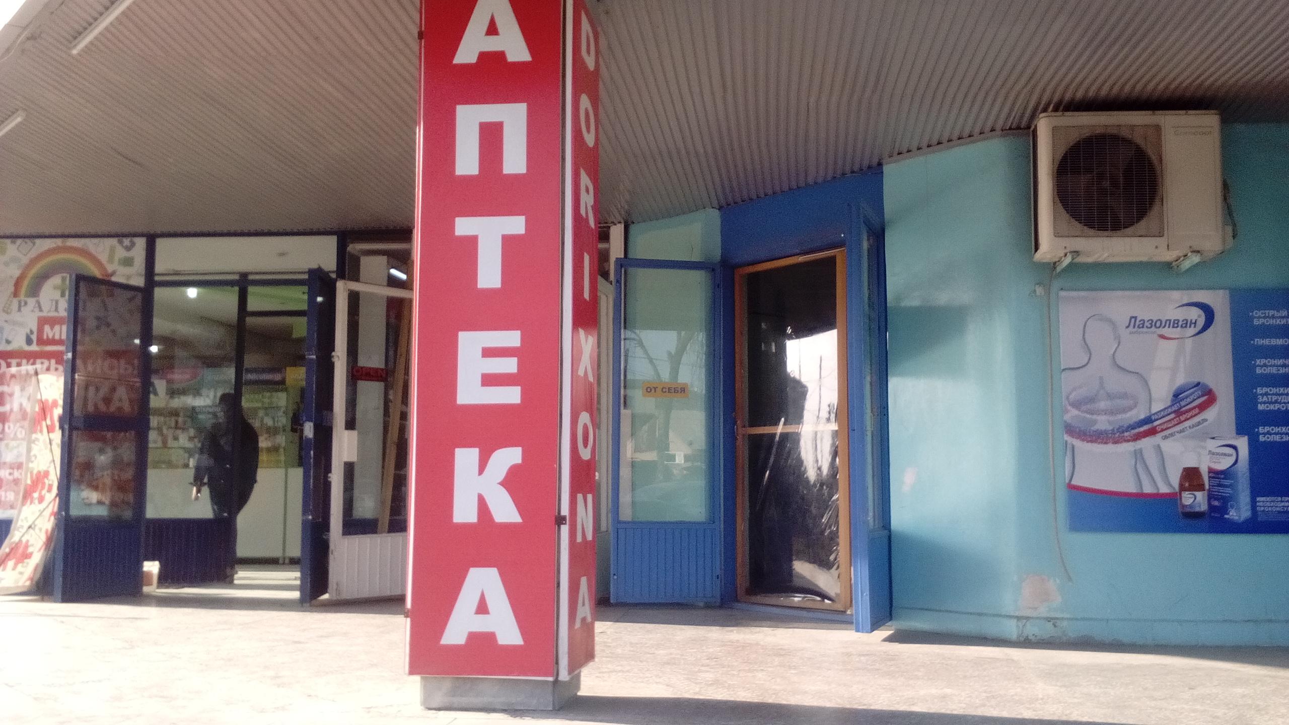 """Аптека """"НАША АПТЕКА"""" ул Валиханова"""
