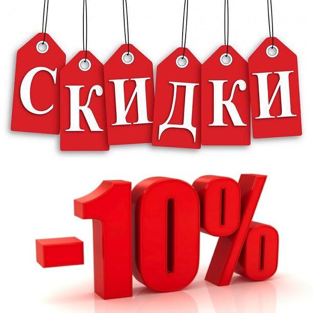 Семейная скидка - 10%