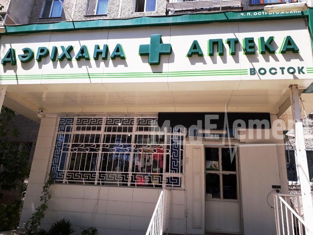 Процедурный кабинет при аптеке в мкр Восток 32