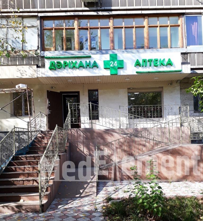 Аптека на Жарокова 91