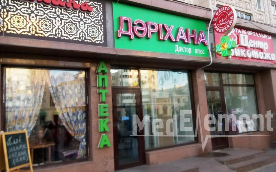 """ДОКТОР ПЛЮС"" дәріханасы (Респбулика д-лы, 7)"