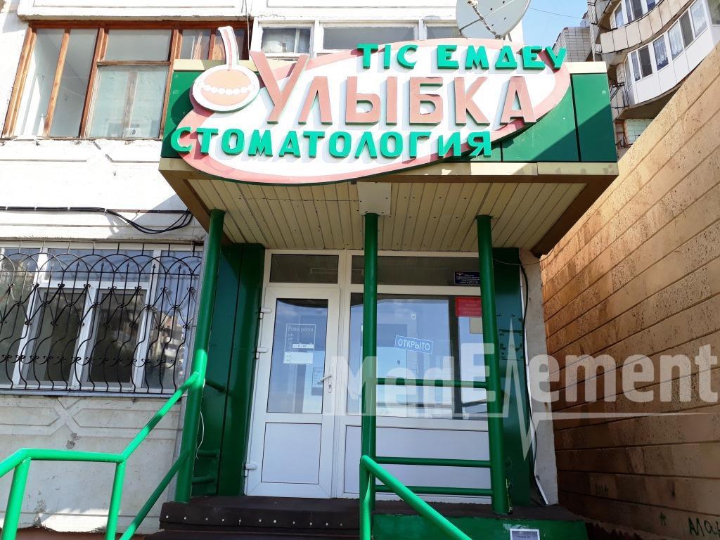 "Стоматология ""УЛЫБКА"" на Абылай хана"