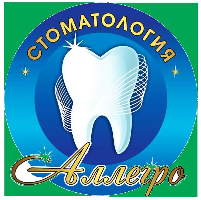 """Стоматология """"АЛЛЕГРО"""""""