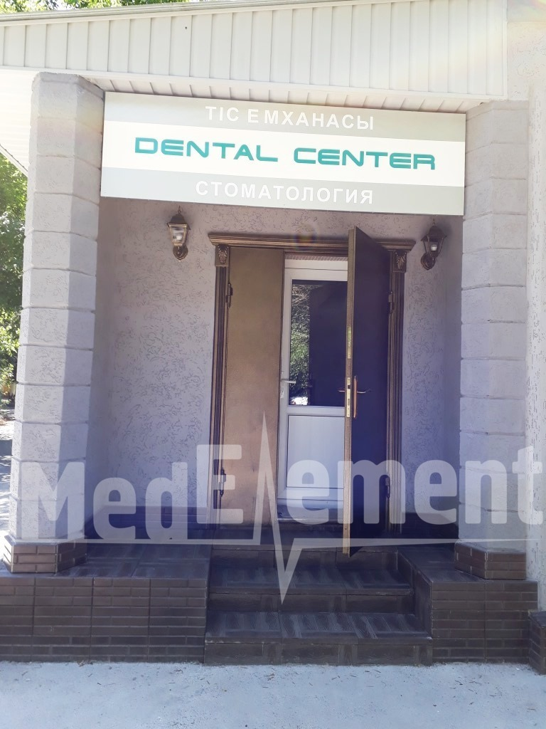 """DENTAL CENTER"" тіс емдеуі"