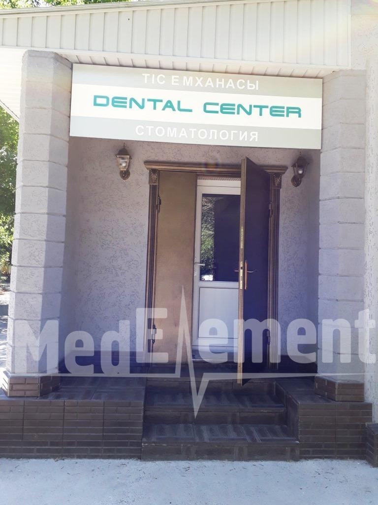 """Стоматология """"DENTAL CENTER"""""""