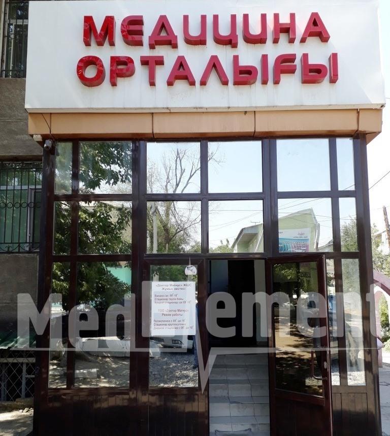 """Медицинский центр """"ДОКТОР МАГНУС"""""""