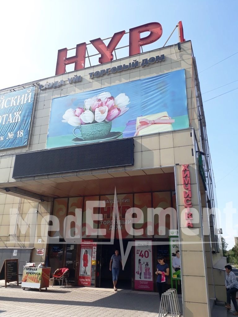 """Аптека """"МИКСТУРА"""" в Аксае-4"""