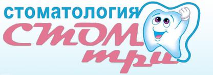 """Стоматологическая клиника """"СТОМ-ТРИ"""""""