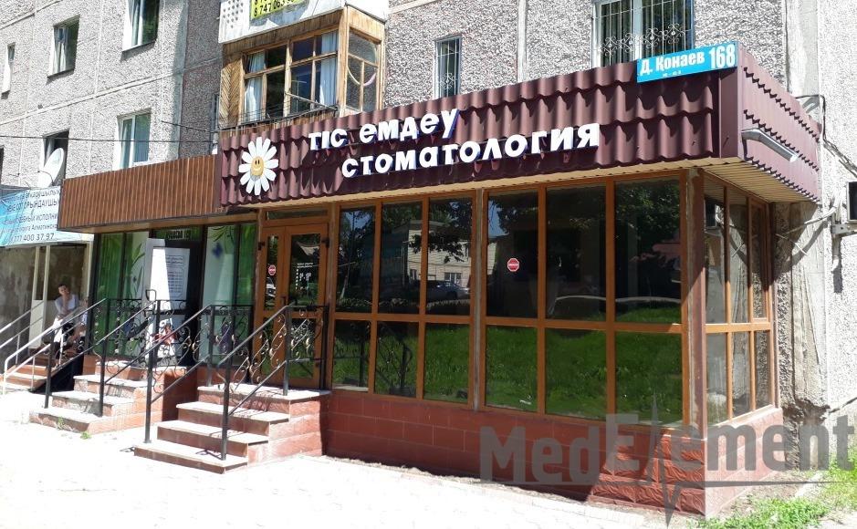 Стоматология на Кунаева 168