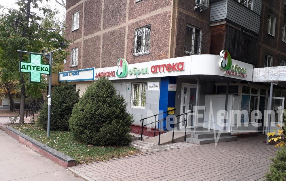 "Аптека ""ДОБРАЯ"" на Алтынсарина"