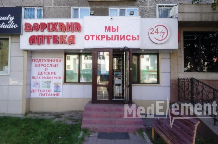 "Аптека на Кенесары 50 (ТОО ""Аида Фарм"")"