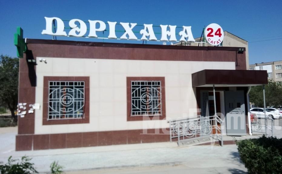 Аптека в мкр 26. д. 12