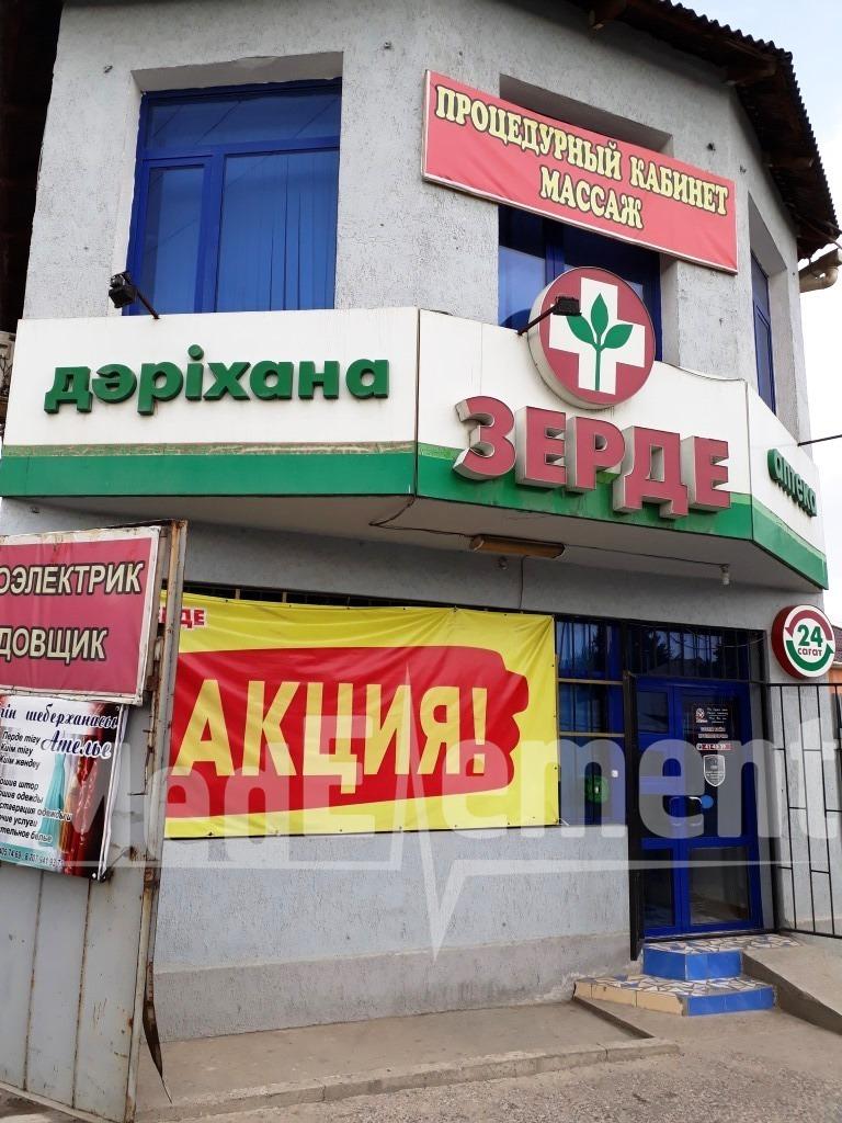 "Аптека ""ЗЕРДЕ"" на Момышулы"
