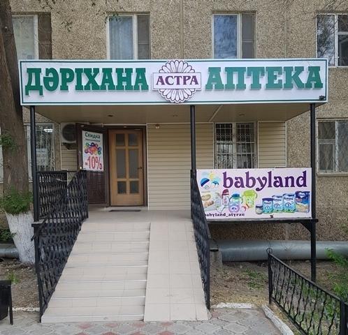 """""""АСТРА-СЕРВИС"""" дәріханасы"""