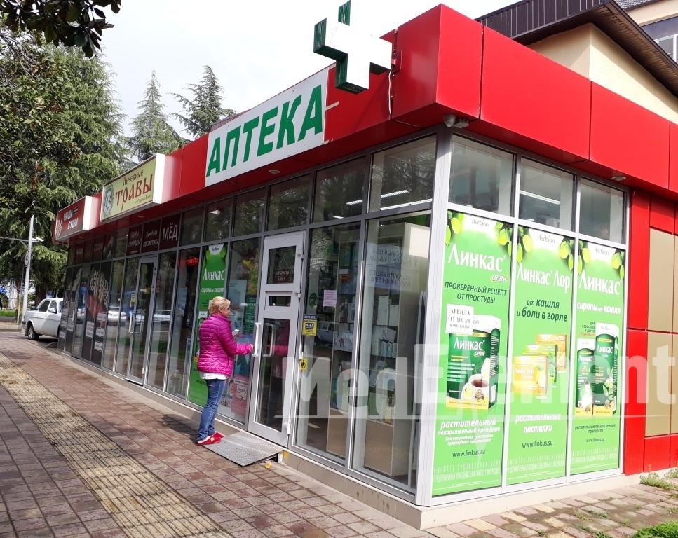 Аптека на Куйбышева