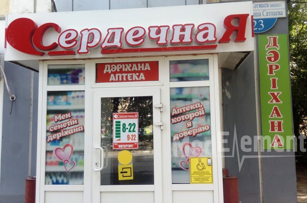 """СЕРДЕЧНАЯ"" дәріханасы (Сәтпаев к-сі)"