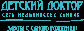 """Медицинская клиника """"ДЕТСКИЙ ДОКТОР"""" на Первомайской"""