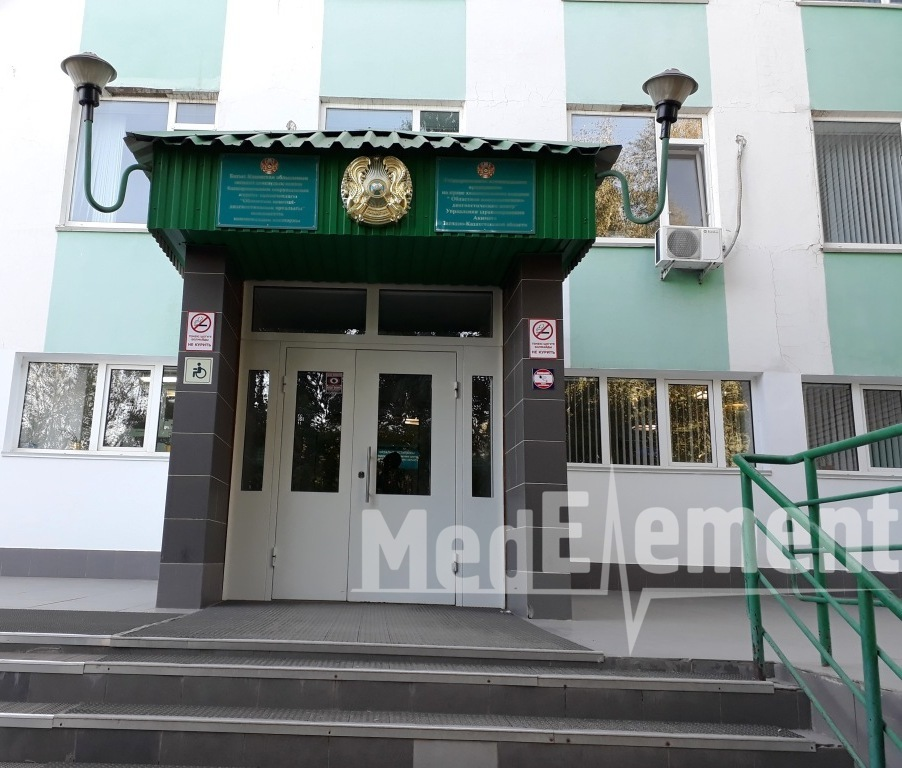 Западно-Казахстанский областной консультативно-диагностический центр