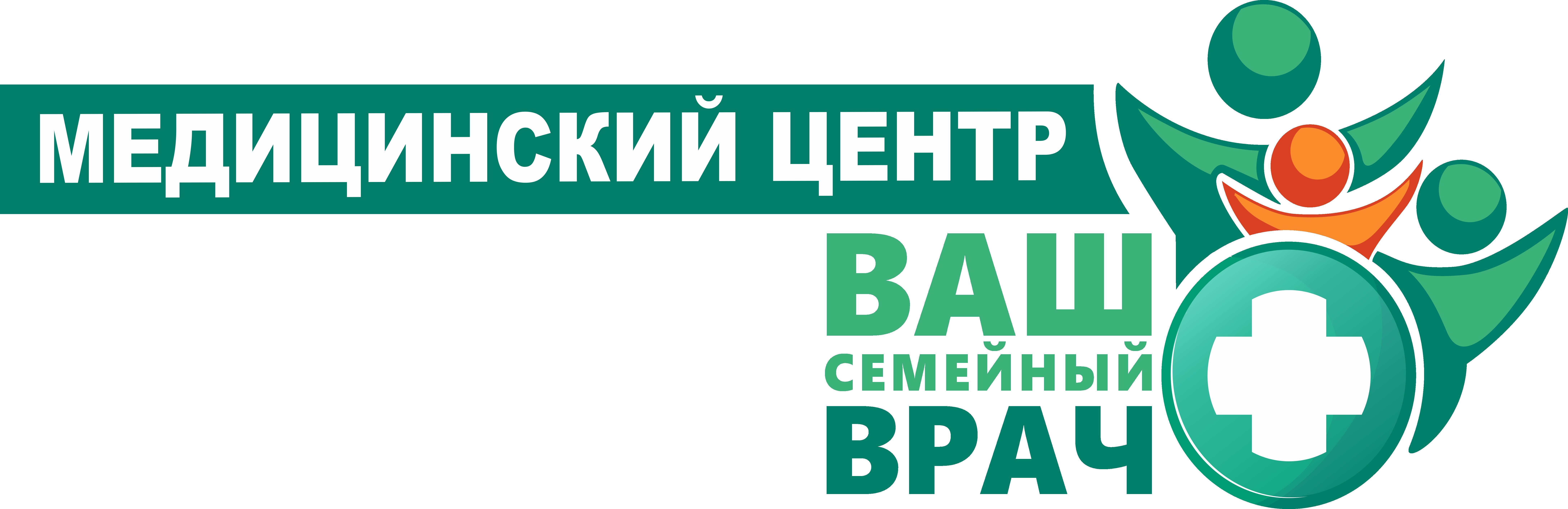 """Медицинский центр """"ВАШ СЕМЕЙНЫЙ ВРАЧ"""""""
