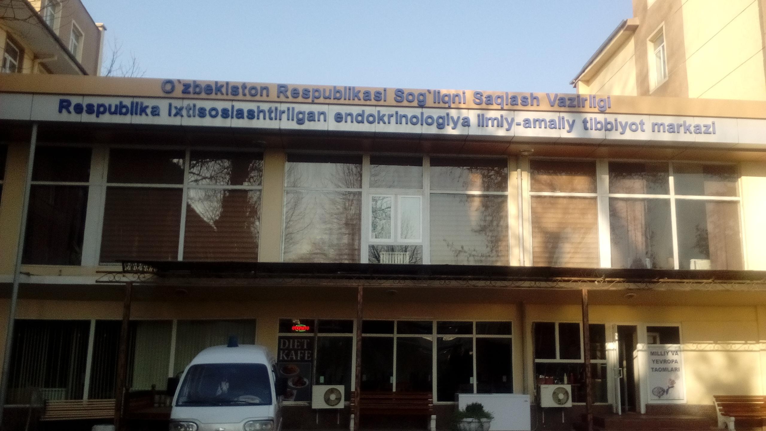 Республиканский специализированный научно-практический медицинский центр эндокринологии