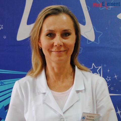 Азарова Наталья Петровна
