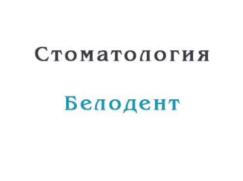"""Стоматологическая клиника """"БЕЛОДЕНТ"""""""