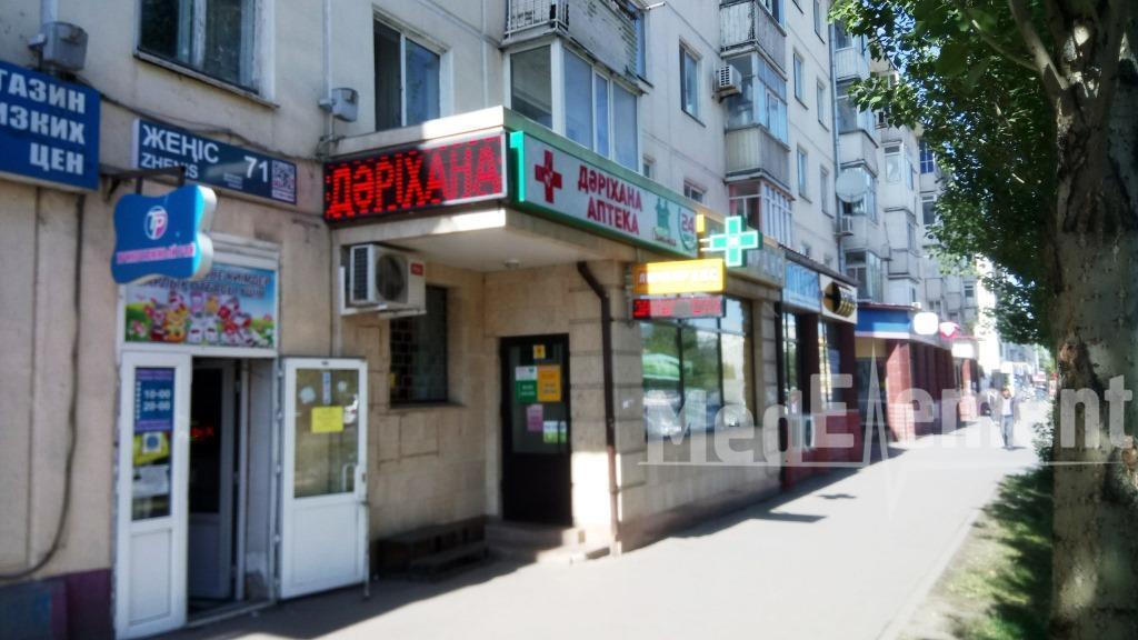 Аптека на Женис 71