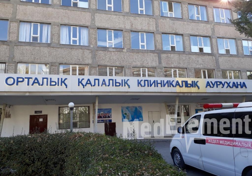 Городская центральная больница
