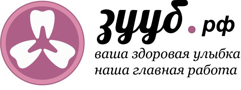 """Стоматологическая клиника """"ЗУУБ.РФ"""" на Липецкой"""