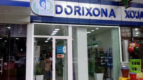 "Аптека ""999"" на Беруни"