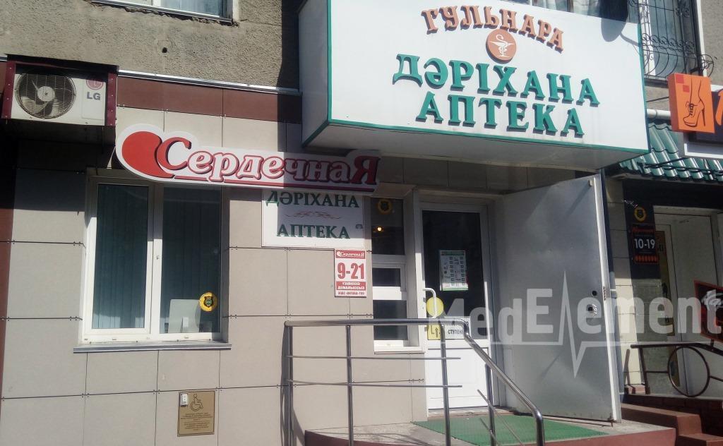 """Аптека """"СЕРДЕЧНАЯ"""" на Интернациональной 46"""