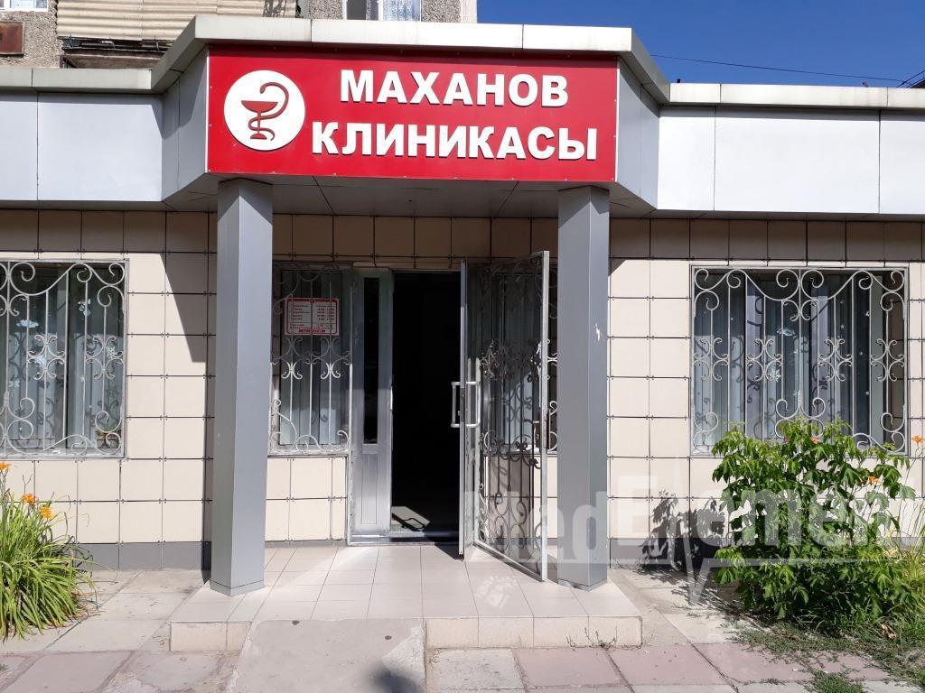 """КЛИНИКА МАХАНОВА"" клиникасы"