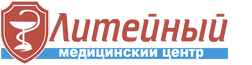 """Медицинский центр """"ЛИТЕЙНЫЙ"""""""