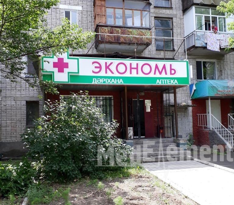 """Аптека """"ЭКОНОМЬ"""" в мкр Самал"""