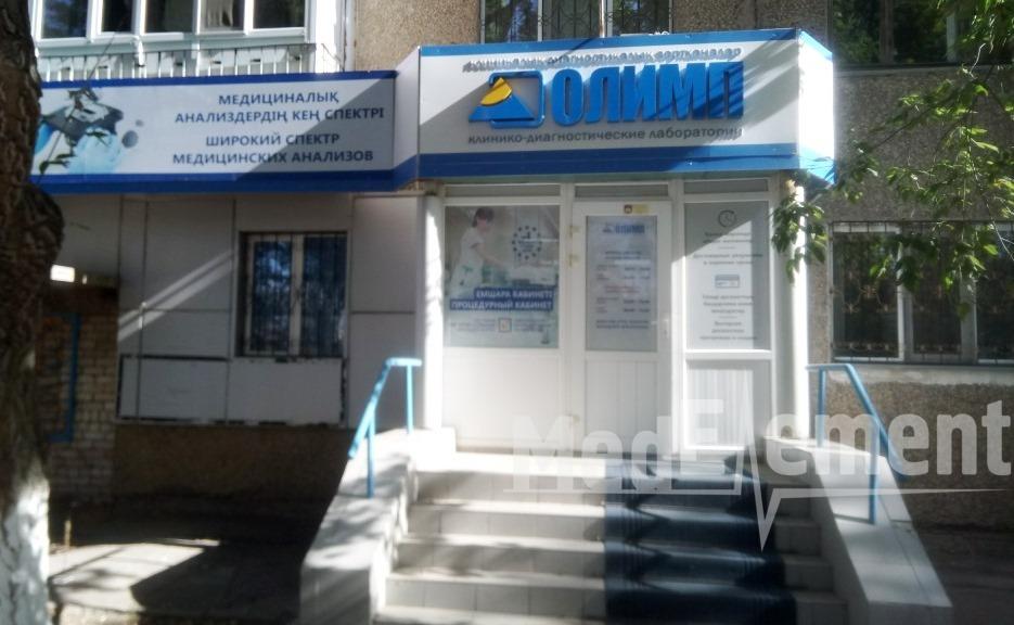 "Клинико-диагностическая лаборатория ""ОЛИМП"" на Кравцова 1"