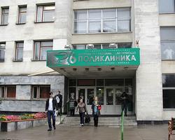 6-я центральная районная клиническая поликлиника