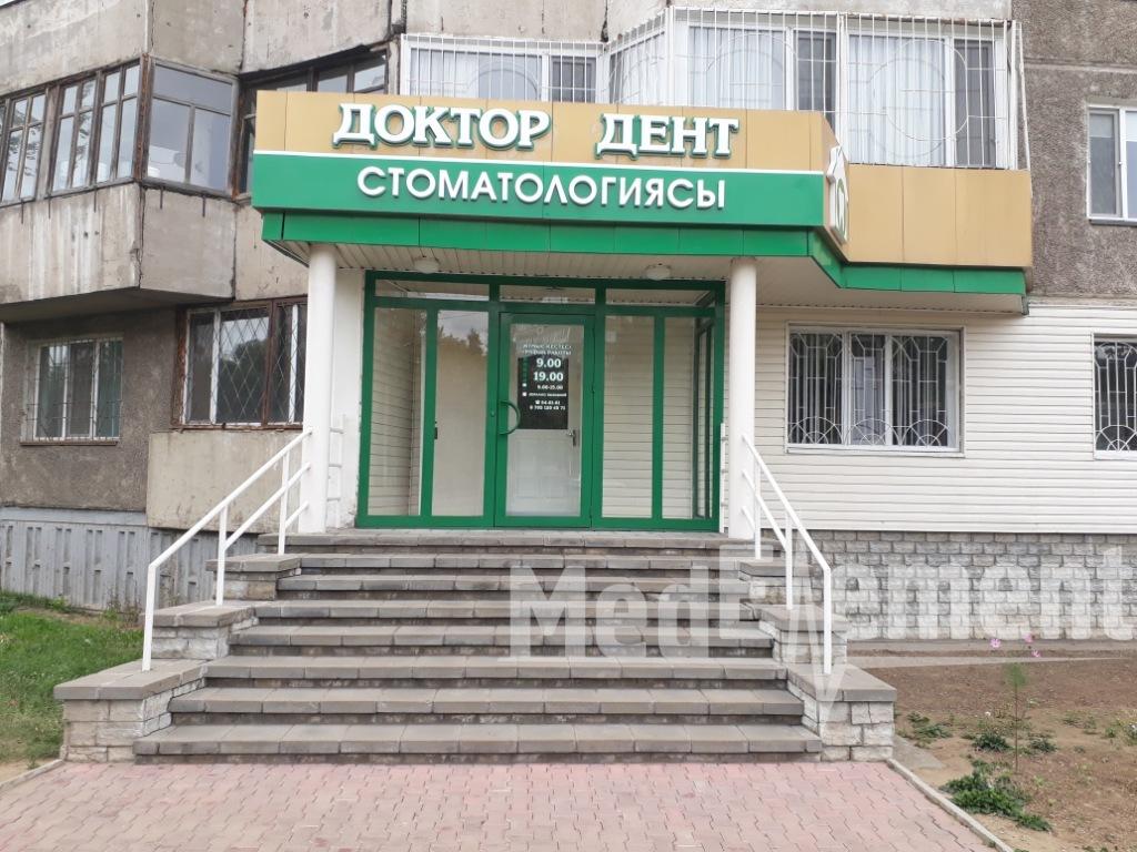 """""""ДОКТОР ДЕНТ"""" тіс емдеуі"""