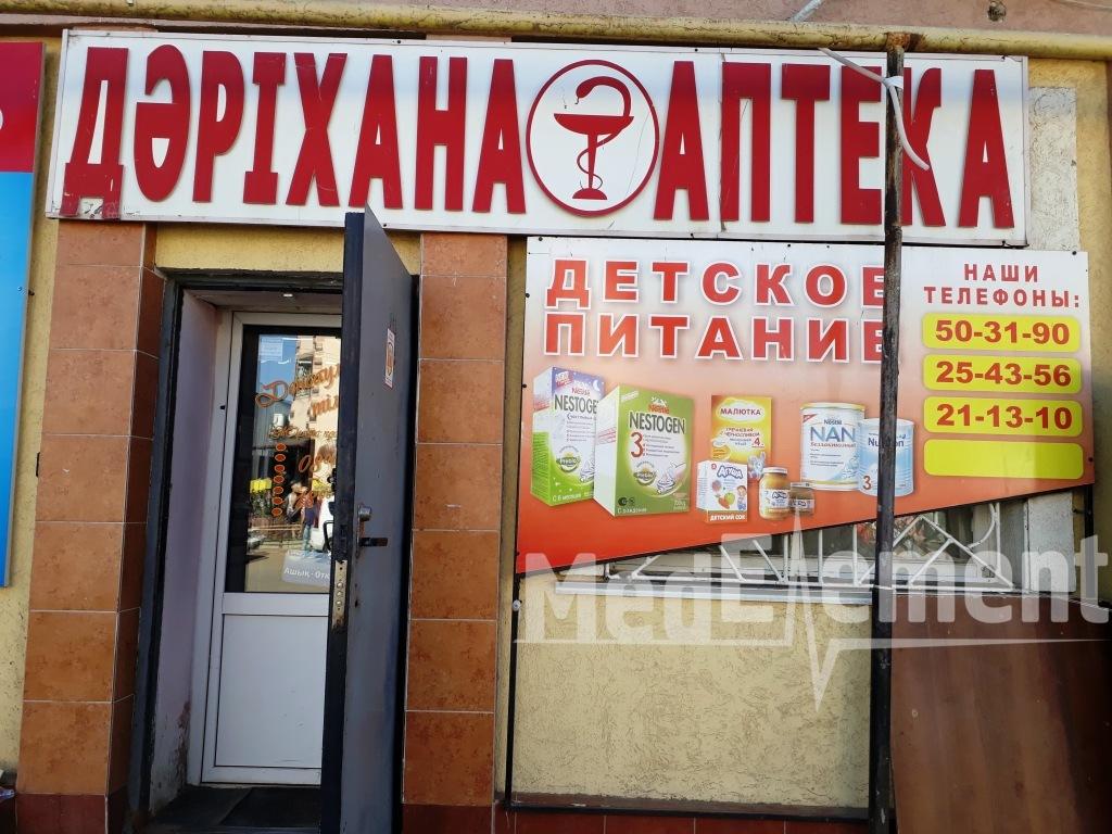 "Аптека ""ЛЕКАРЬ"" на Досмухамедова"