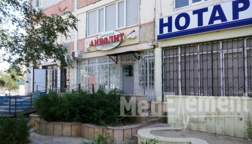 """Аптека """"АЙБОЛИТ"""" в мкр 9"""