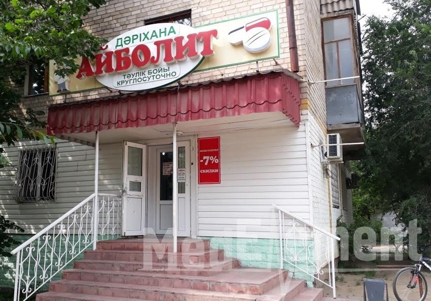 """Аптека """"АЙБОЛИТ"""" на Уалиханова"""