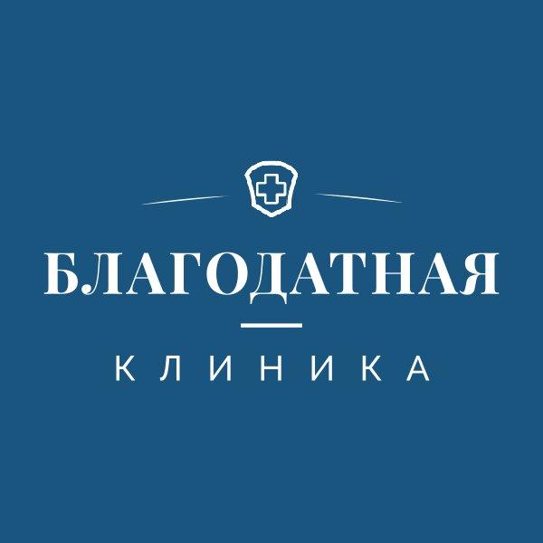 """Многопрофильная клиника """"БЛАГОДАТНАЯ"""""""
