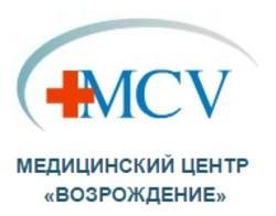 """Медицинский центр """"ВОЗРОЖДЕНИЕ"""""""