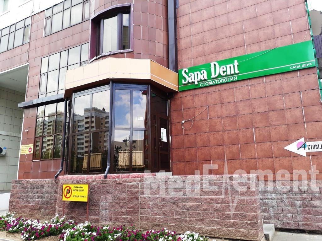 """Стоматология """"SAPA DENT"""""""