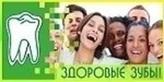 """Стоматология """"ЖСВ-БУГ"""""""